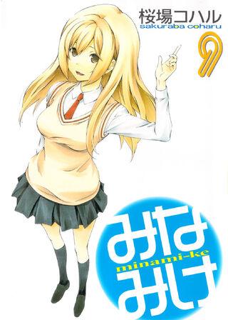 Minami-ke Manga v09 cover