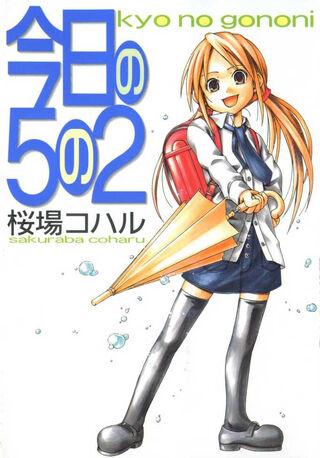 Kyou no Go no Ni Manga v01 cover