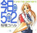 Kyou no Go no Ni Volume 01