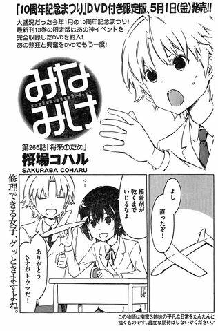 File:Minami-ke Manga Chapter 266.jpg