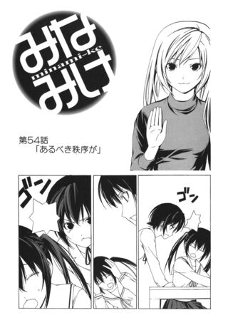 Minami-ke Manga Chapter 054