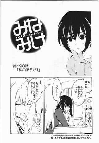 Minami-ke Manga Chapter 198