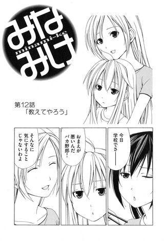Minami-ke Manga Chapter 012