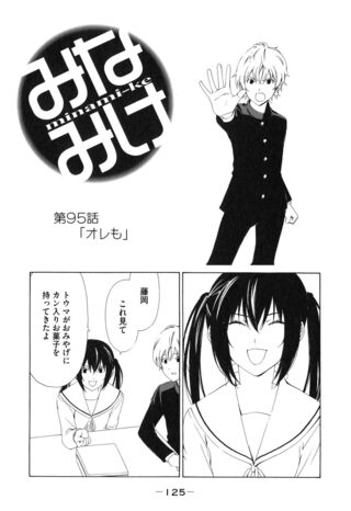 Minami-ke Manga Chapter 095