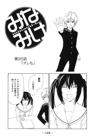 File:Minami-ke Manga Chapter 095.jpg