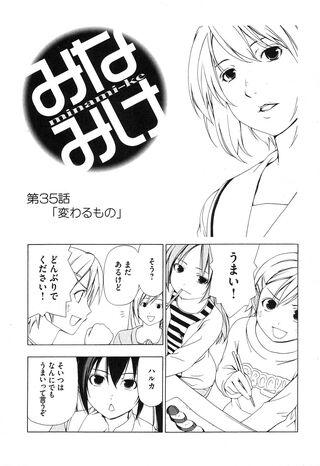 Minami-ke Manga Chapter 035