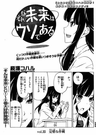 That Future is a Lie Manga Chapter 035
