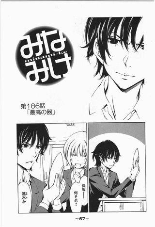 Minami-ke Manga Chapter 186