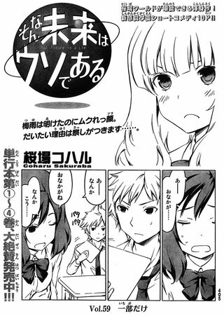 That Future is a Lie Manga Chapter 059