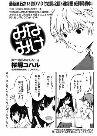 Minami-ke Manga Chapter 269