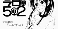 Kyou no Go no Ni Chapter 018