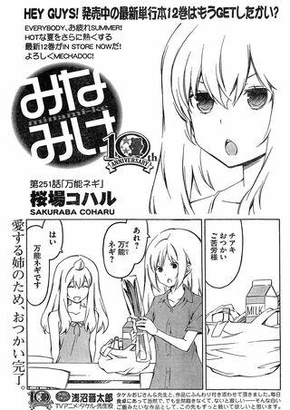 Minami-ke Manga Chapter 251