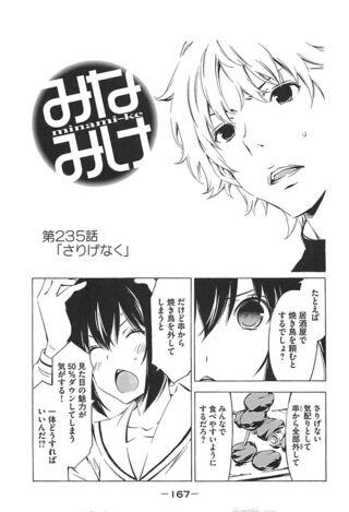 Minami-ke Manga Chapter 235
