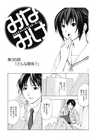 Minami-ke Manga Chapter 036
