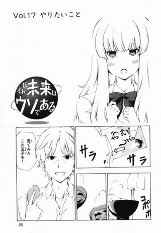 That Future is a Lie Manga Chapter 017