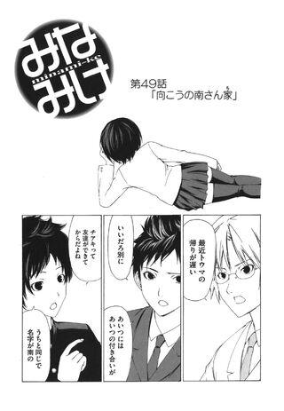 Minami-ke Manga Chapter 049