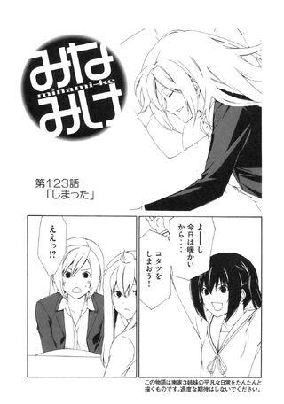 Minami-ke Manga Chapter 123
