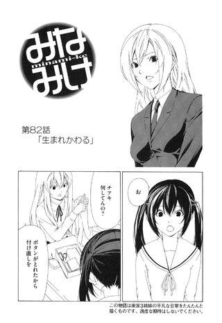 Minami-ke Manga Chapter 082