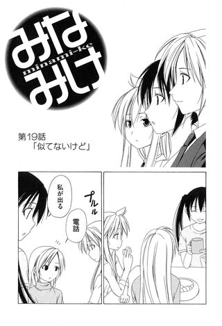 Minami-ke Manga Chapter 019