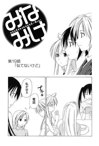File:Minami-ke Manga Chapter 019.jpg