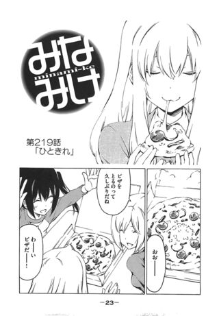 Minami-ke Manga Chapter 219