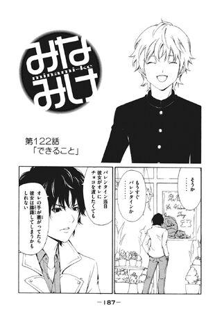 Minami-ke Manga Chapter 122