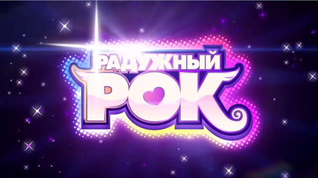 File:Rainbow Rocks Logo - Russian.png