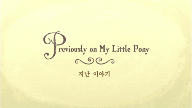File:Korean 'Previously on My Little Pony'.png