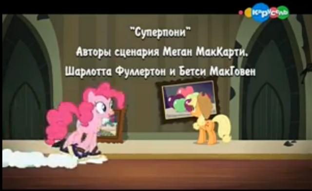 File:S4E6 Title - Russian.png