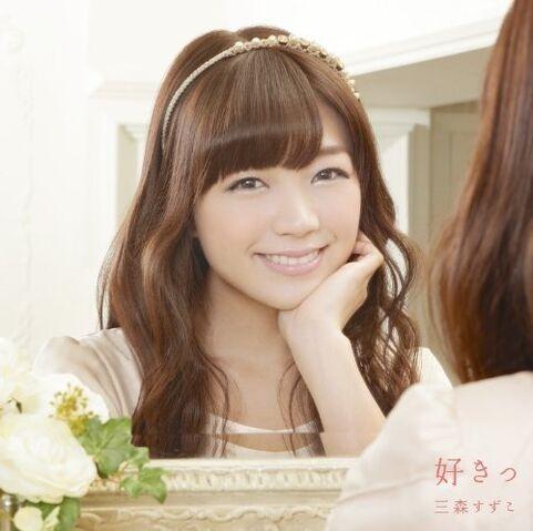 File:Suzuko Mimori - Suki CD cover.jpg