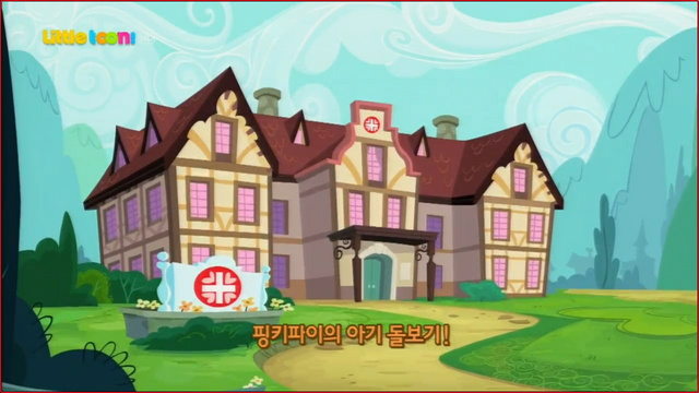 File:S2E13 Title - Korean.png