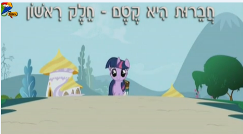 File:S1E1 Title - Hebrew.png