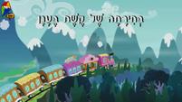 S4E10 Title - Hebrew