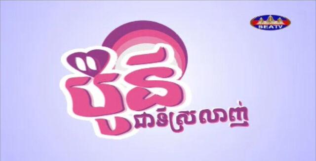 File:Khmer Show Logo.jpg