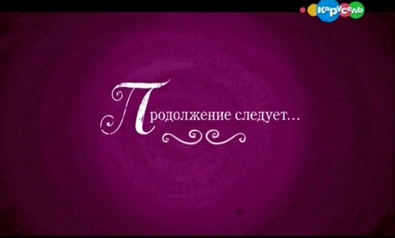 File:Russian 'To Be Continued'.png