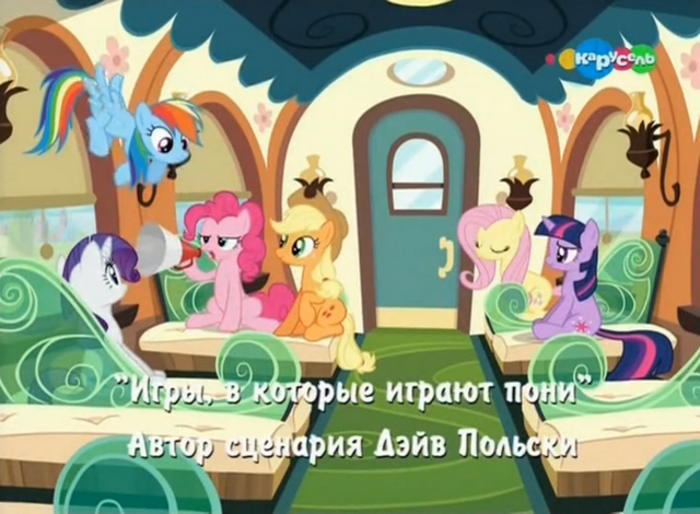 File:S3E12 Title - Russian.png
