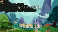 S1E07 Title - Hebrew