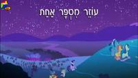 S1E24 Title - Hebrew