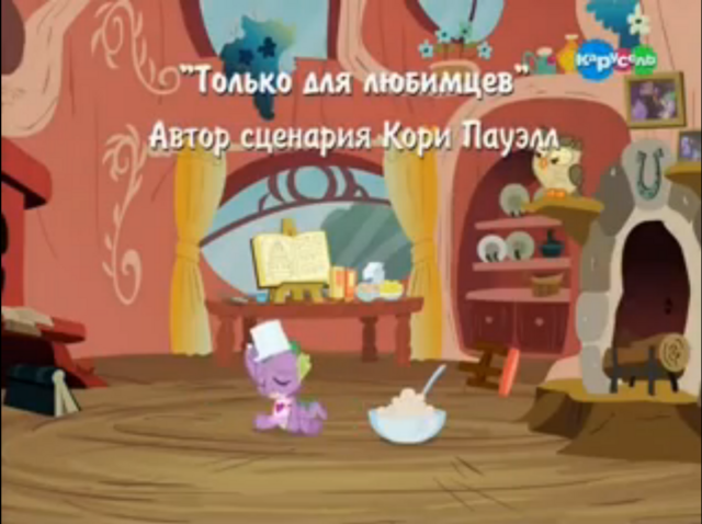 File:S3E11 Title - Russian.png