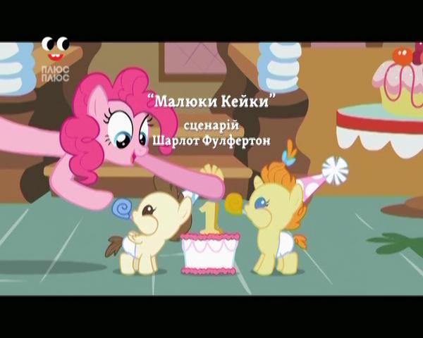 File:S2E13 Title - Ukrainian.png