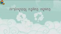 S2E8 Title - Hebrew