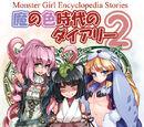 Monster Girl Encyclopedia Stories: Diary Of The Age of Monster Love II