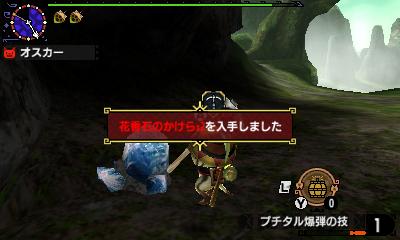 File:MHGen-Nyanta Screenshot 034.jpg