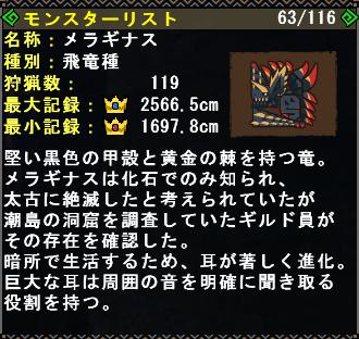 File:FrontierGen-Meraginasu Info Box.png