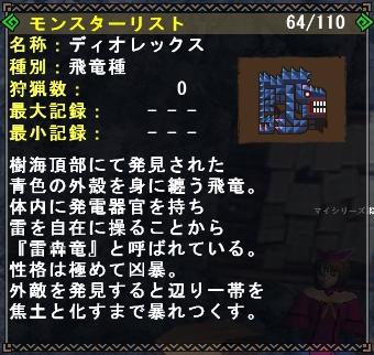 File:FrontierGen-Diorekkusu Info Box.png