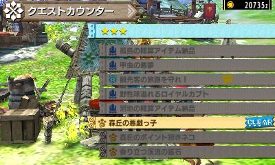 File:MHGen-Gameplay Screenshot 019.jpg