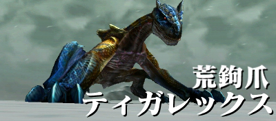 File:MHGen-Grimclaw Tigrex Intro.png