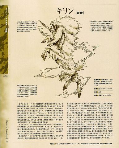 File:Kirin-Encyclopedia.jpg