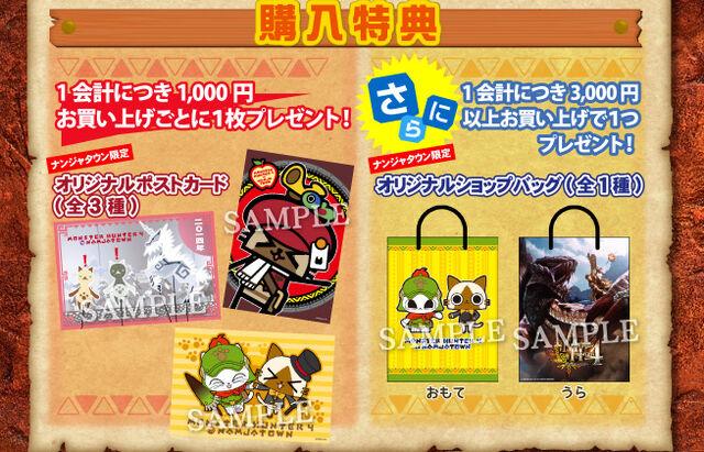 File:MH4 in Namja Town Goodies 3.jpg