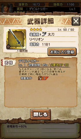 File:MHXR-Devil May Cry Equipment 008.jpg